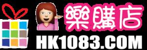 樂購店 HK1083.com